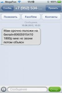 Подделка номера SMS-сообщения