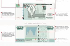 Как отличить купюры номиналом 1 и 5 тысяч рублей от подделки?