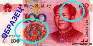 Как определить фальшивый юань