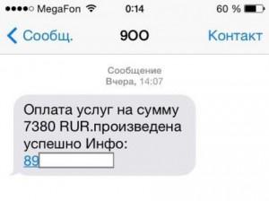 Новый вид мошенничества в Югре: жителям приходят смски от имени «Сбербанка»
