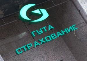 Приостановившее продажи «Гута-страхование» объявило о пропаже 332 505 бланков ОСАГО и автокаско