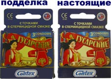 """В продаже появились поддельные презервативы """"ГУСАРСКИЕ """""""