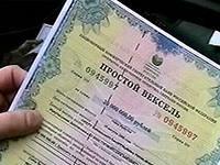 Воронежец подделал вексель на 100 миллионов рублей