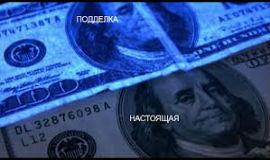 Фальшивые доллары — как избежать подделки