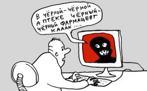 """Интернет-таблетки """"черных фармацевтов"""""""