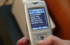 Подделка номера отправителя SMS