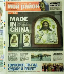 Россию наводняют китайские иконы
